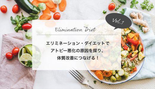 エリミネーション・ダイエットでアトピー悪化の原因を探り、体質改善につなげる!【その1: エリミネーションダイエットとは】