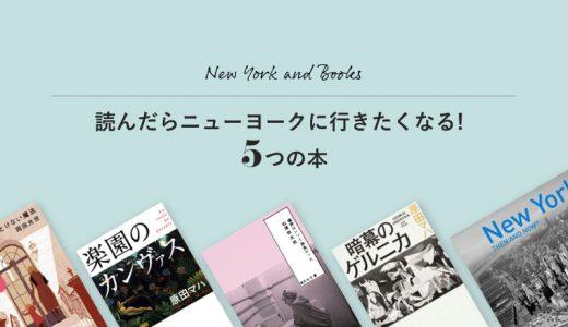 読んだらニューヨークに行きたくなる!5つの本