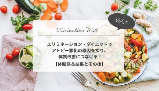 エリミネーション・ダイエットでアトピー悪化の原因を探り、体質改善につなげる!【その2:体験談&結果とその後】