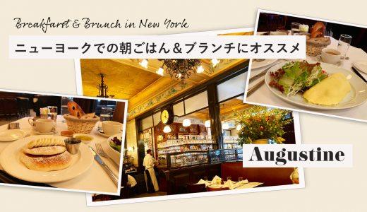【Augustine】ニューヨークでの朝ごはん、ブランチにオススメのレストラン(もちろんディナーも◎)
