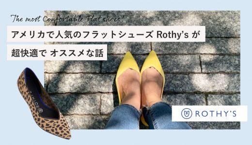 アメリカで人気のフラット・シューズ Rothy's ロシーズ が超快適でオススメな話