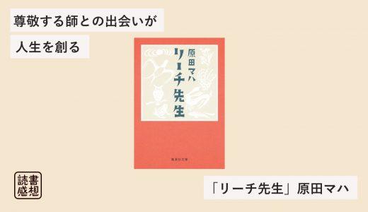 【読書レビュー:リーチ先生  原田マハ】- 尊敬する師との出会いが人生を創る