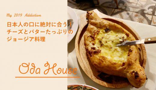 【ハマっていること- 2019年夏】日本人の口に絶対に合う!チーズとバターたっぷりのジョージア料理 Oda House
