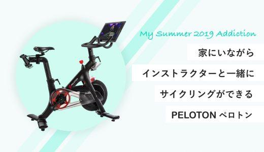【ハマっていること in NY】家にいながらインストラクターと一緒にバイクができる Peloton ペロトン