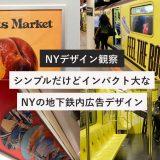 New York Subway ad ニューヨーク 地下鉄 広告