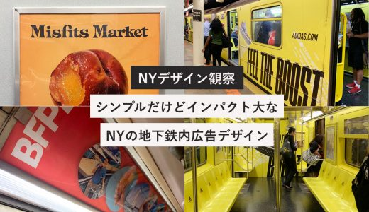 【NYデザイン観察】シンプルだけどインパクト大なNYの地下鉄内の広告デザイン