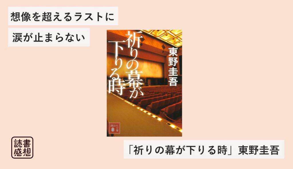 東野圭吾 祈りの幕が下りる時 感想 レビュー