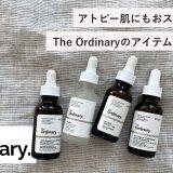 the ordinary アトピー レビュー 口コミ