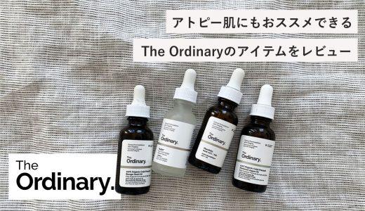 2021年版! The Ordinary ジ オーディナリーのアトピーや敏感肌にもおススメできるアイテムをレビュー  ※随時更新