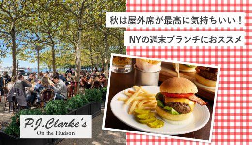 【P.J. Clarke's on the Hudson】秋は屋外席が最高に気持ちいい!ニューヨークの週末ブランチにおススメ PJクラークス・オン・ザ・ハドソン
