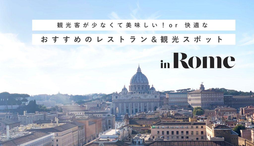 ローマ オススメ レストラン おすすめ 観光