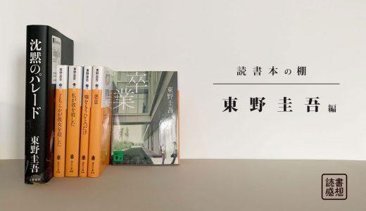 【読書本の棚 – 東野圭吾編】今まで読んだ小説のリストとレビュー