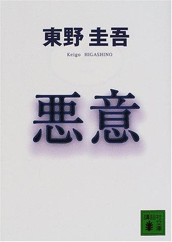 東野圭吾 悪意 読書レビュー