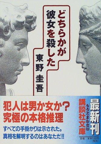 東野圭吾 どちらかが彼女を殺した 読書レビュー