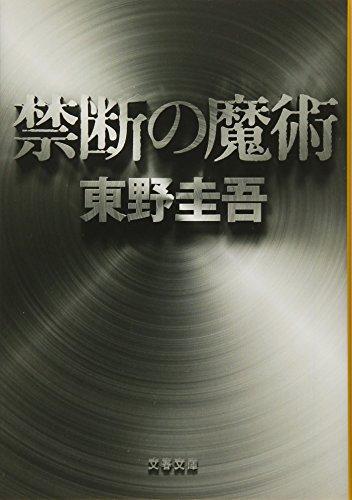 東野圭吾 禁断の魔術 読書レビュー