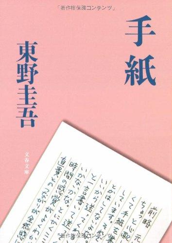 東野圭吾 手紙 読書レビュー