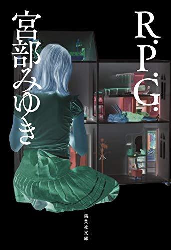 宮部みゆき RPG 読書レビュー