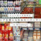 ニューヨーク ロシア スーパーマーケット