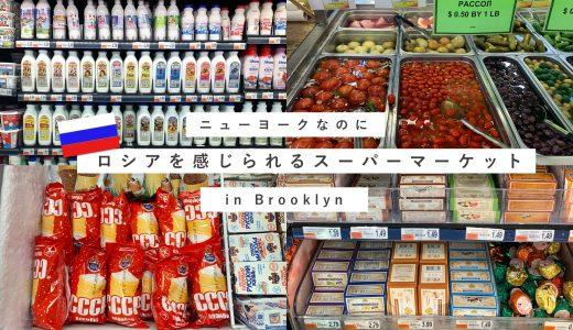 【NYのロシアンコミュニティ】ニューヨークにいながらロシアを感じられるスーパーマーケット in ブルックリン