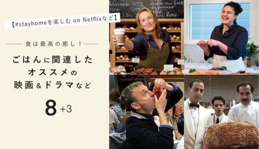 【#stayhomeを楽しむ on Netflixなど】食は最高の癒し!ご飯に関連したオススメのドラマ&映画
