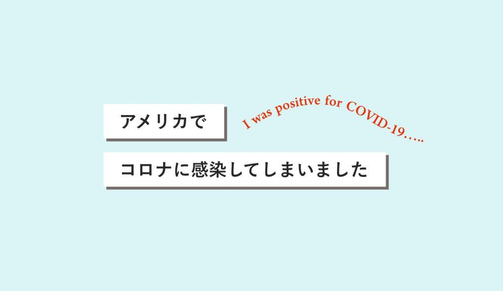 covid19 helped item コロナ感染 効果