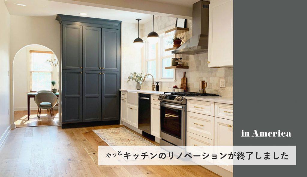 アメリカ リノベーション キッチン After