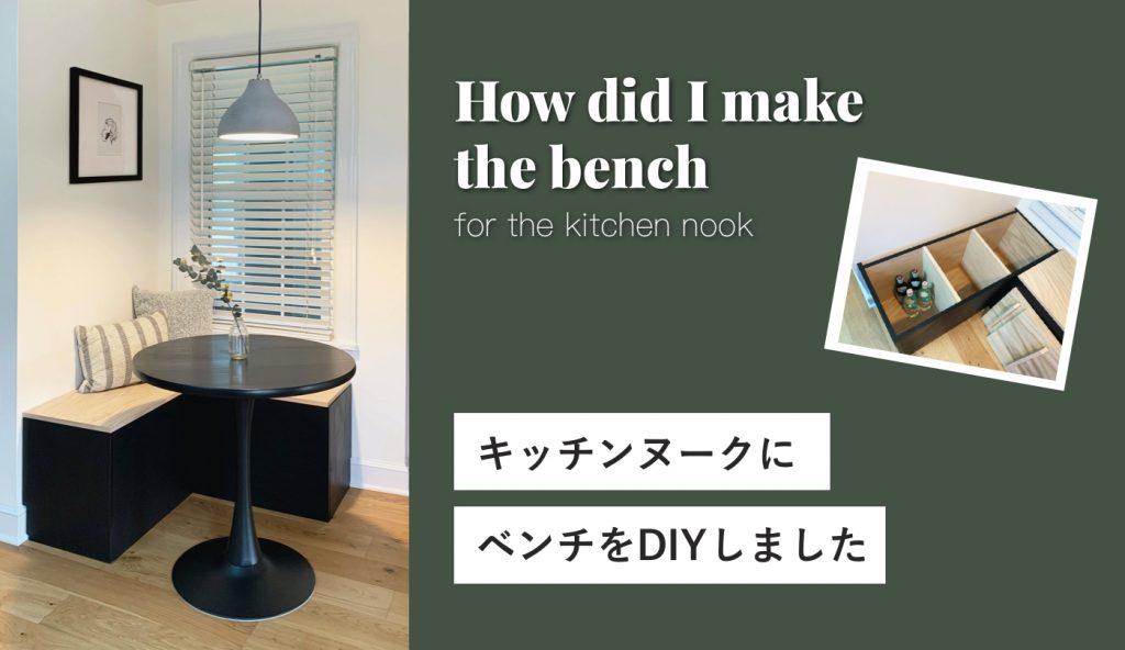 キッチンヌーク ベンチ DIY kitchen nook bench